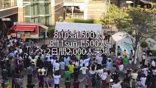 ☆フェス2019(Toyota Citizen Music☆FES~豊田市民音楽広場SP~supportedbyアップルワールド)ダイジェスト