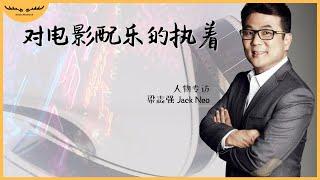 梁志强 Jack Neo 人物专访: 梁导对电影配乐有多执着?| Music Interview