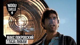 Смотреть клип Макс Покровский - Глаза Любви