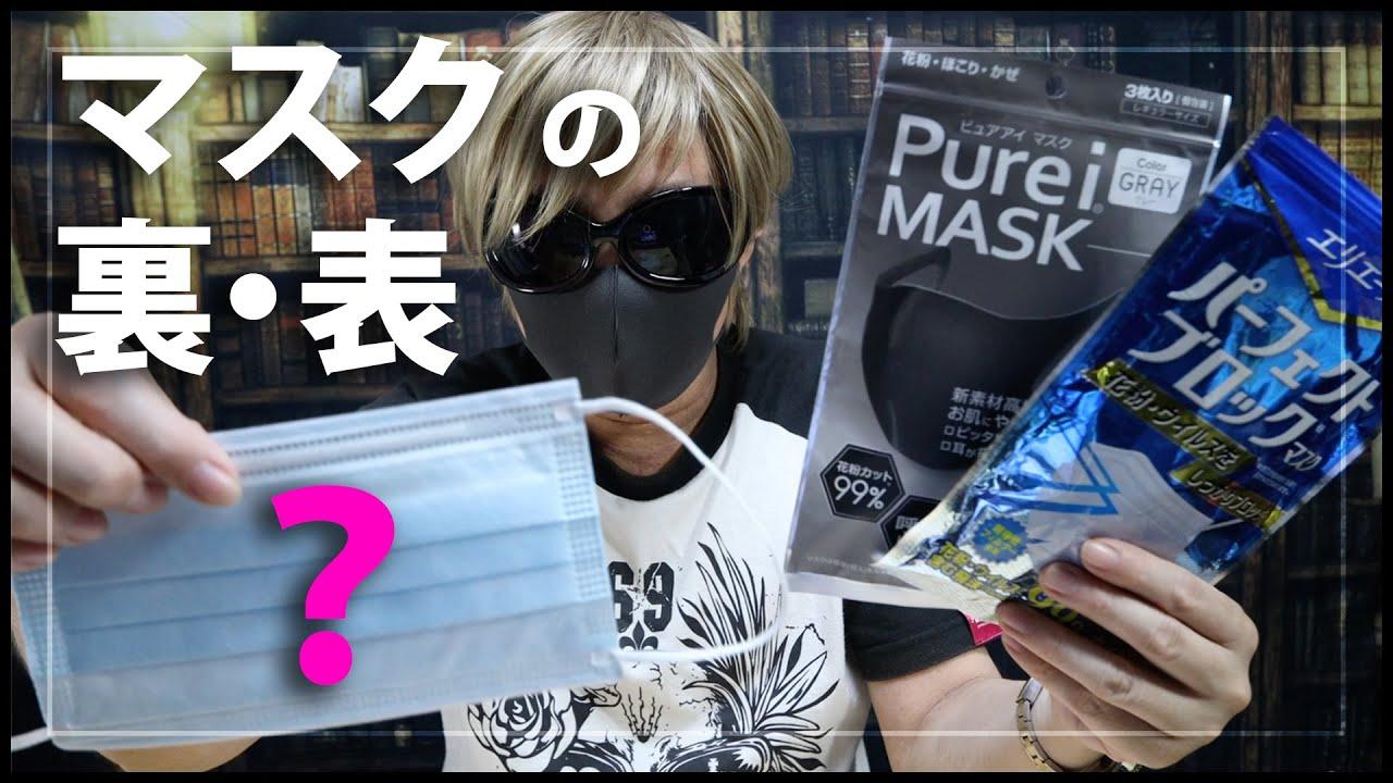 マスク 見分け 方 上下 立体