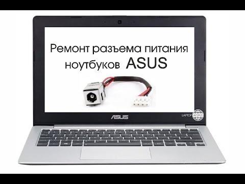 Ремонт разъема-гнезда питания ноутбуков ASUS
