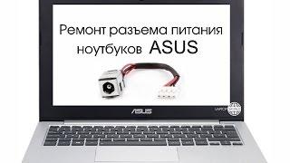 видео Ремонт ноутбука (гнездо зарядки и восстановление корпуса, петель)