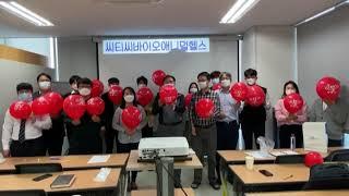 씨티씨바이오애니멀헬스 우성섭 회장님이 직원들과 함께 소생캠페인에 참여를 해주셨네요!!