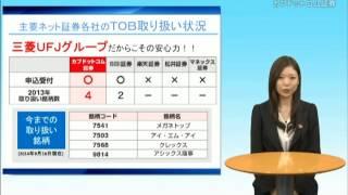 【3分でわかる!】三菱UFJグループだからこその安心力!「株式公開買付(TOB)」