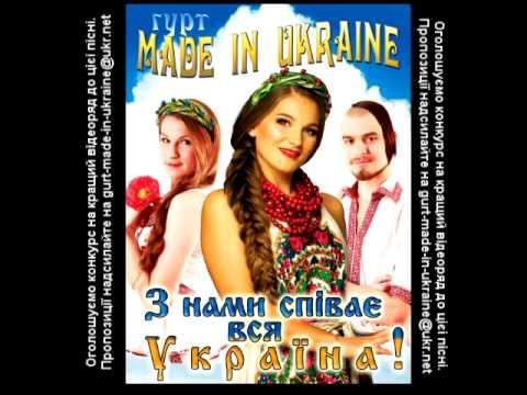 Текст песни Катюша АтО. гурт Made in Ukraine&EuroDJ - Героям АТО(Катюша) слушать онлайн трек