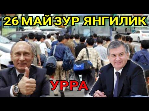 26 МАЙДАН ЗУР ЯНГИЛИК БУЛДИ ХАММА КУРСИН ...