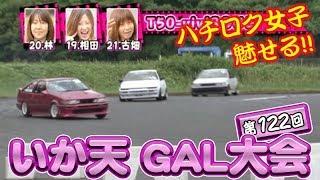 第122回 いか天 GAL大会  ドリ天 Vol 58 ⑧