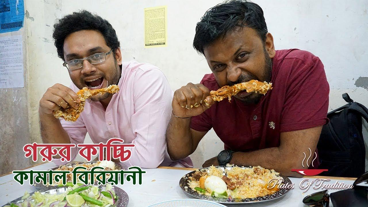 গরুর মাংসের কাচ্চি | কামাল বিরিয়ানি হাউস | Plates Of Tradition | Kamal Buriyani