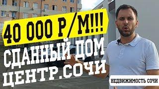 НЕ ШУТКА! 40 000 р/м в сданном доме в центр.Сочи #недвижимостьсочи2018