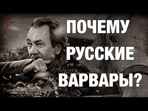 Картинки по запросу Почему Русские Варвары. Особенности русского человека. Почему запад нас не понимает. В. Сундаков
