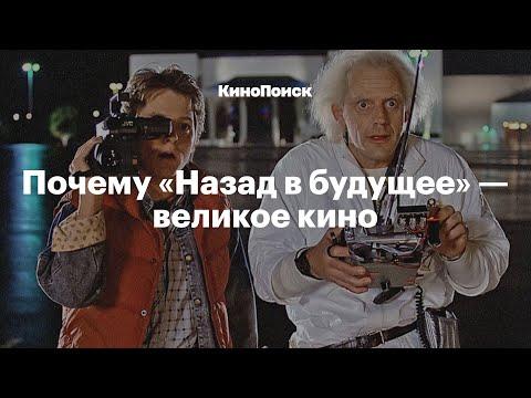 Почему «Назад в будущее» — великое кино