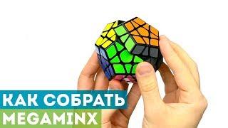 Как собрать Мегаминкс? Самая понятная обучалка по Megaminx!