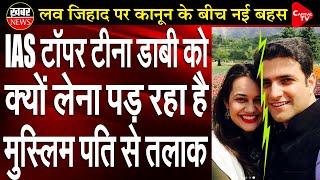 IAS Toppers Tina Dabi, Athar Khan File For Divorce | Capital TV