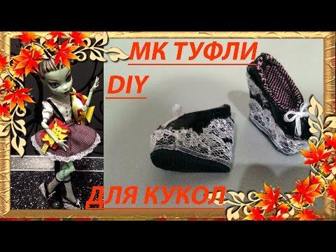Cмотреть видео онлайн Как сделать туфли для кукол. DIY 1 сентября. How to make shoes for dolls