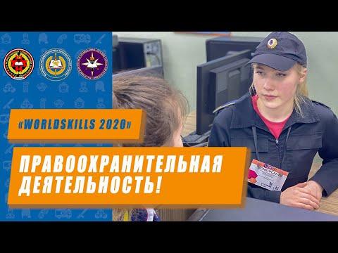 WorldSkills 2020. Правоохранительная деятельность