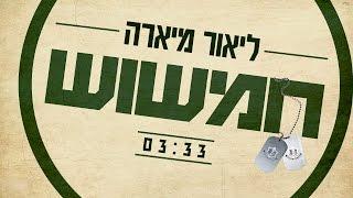ליאור מיארה - חמשוש - Lior Miara