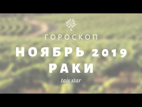 Гороскоп на Ноябрь 2019 РАК ♋/ ВНИМАНИЕ! Ретро Меркурий!