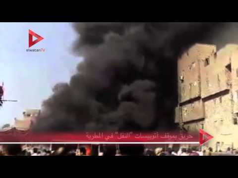 الوطن المصرية: حريق بموقف أتوبيسات