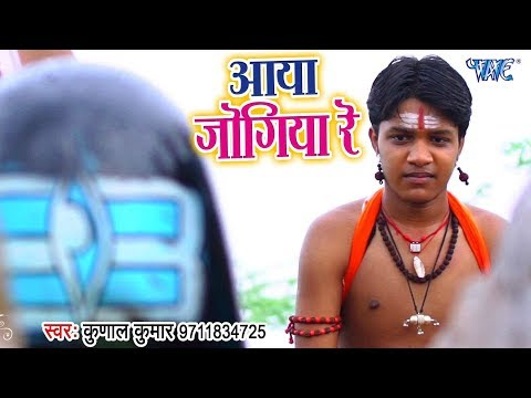Aaya Jogiya Re (official Teaser) - Kunal Kumar - Superhit Bhojpuri Kanwar Songs 2018