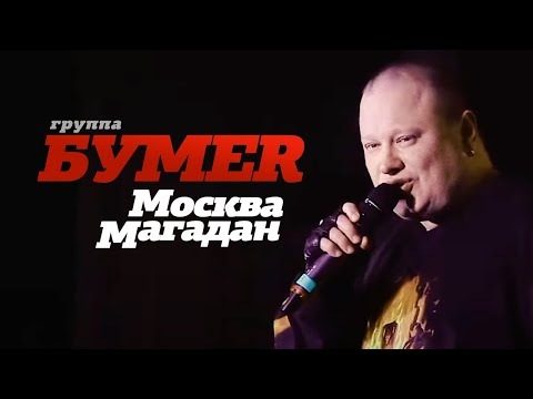 Смотреть клип Бумер - Москва-Магадан