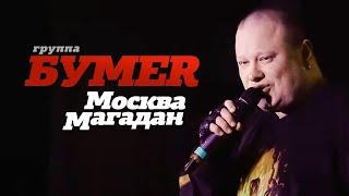 группа БУМЕР - Москва-Магадан [Official video] HD