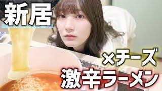 【新居】激辛ラーメン×チーズで激ウマ深夜飯を食べるよ
