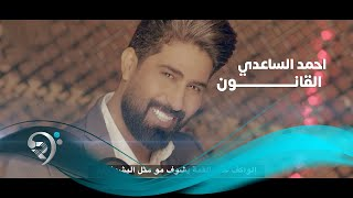 Ahmad Alsade - Alqanwn (Official Video) | المنشد احمد الساعدي - القانون - فيديو كليب