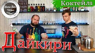Приготовление коктейля Дайкири! Сауэр с белым ромом! Домашний бар и простые рецепты!