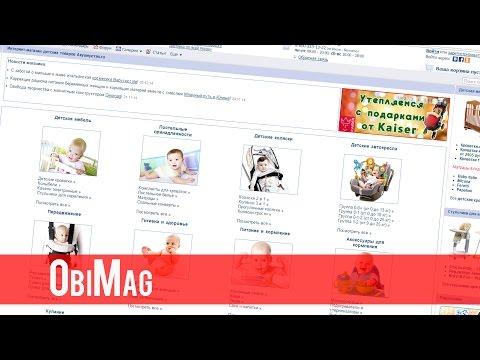 Акушерство - обзор интернет магазина детских товаров Акушерство