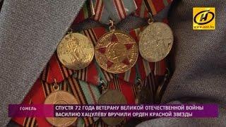 Орден Красной Звезды вручили спустя 72 года ветерану из Гомеля