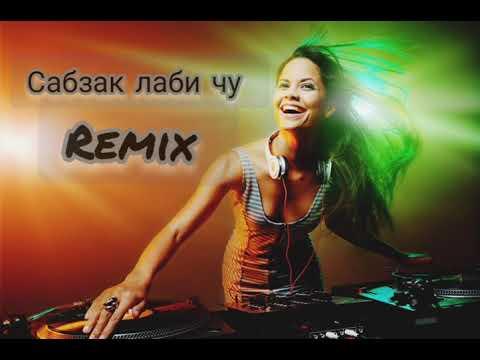 Сабзак лаби чу _2021 ремикс /Sabzak labi ju _2021 remix