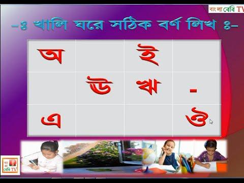 HD Bangla Sorborno Fill Up the Gaps-1,  HD Bangla video Bornomala's fill up -2016