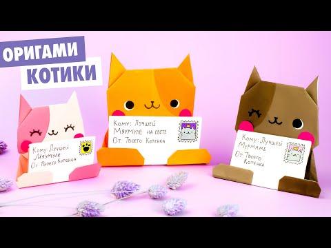 Оригами КОТИК с открыткой из бумаги | DIY Подарок на 8 марта маме | Origami Cat With Postcard