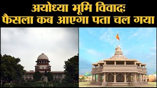 Ramjanmabhumi Babri Masjid विवाद पर Supreme Court का फैसला 9 November को |  Ayodhya Verdict