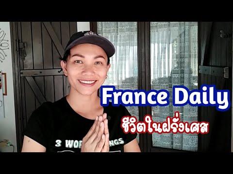 แนะนำตัว ช่อง France Daily