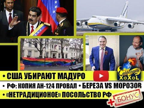США убирают Мадуро •РФ: копия Ан 124 провал •«Нетрадиционое» посольство РФ •Береза vs Морозов