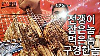 통영좌대 전갱이 직접잡아 소금구이 막걸리한잔~