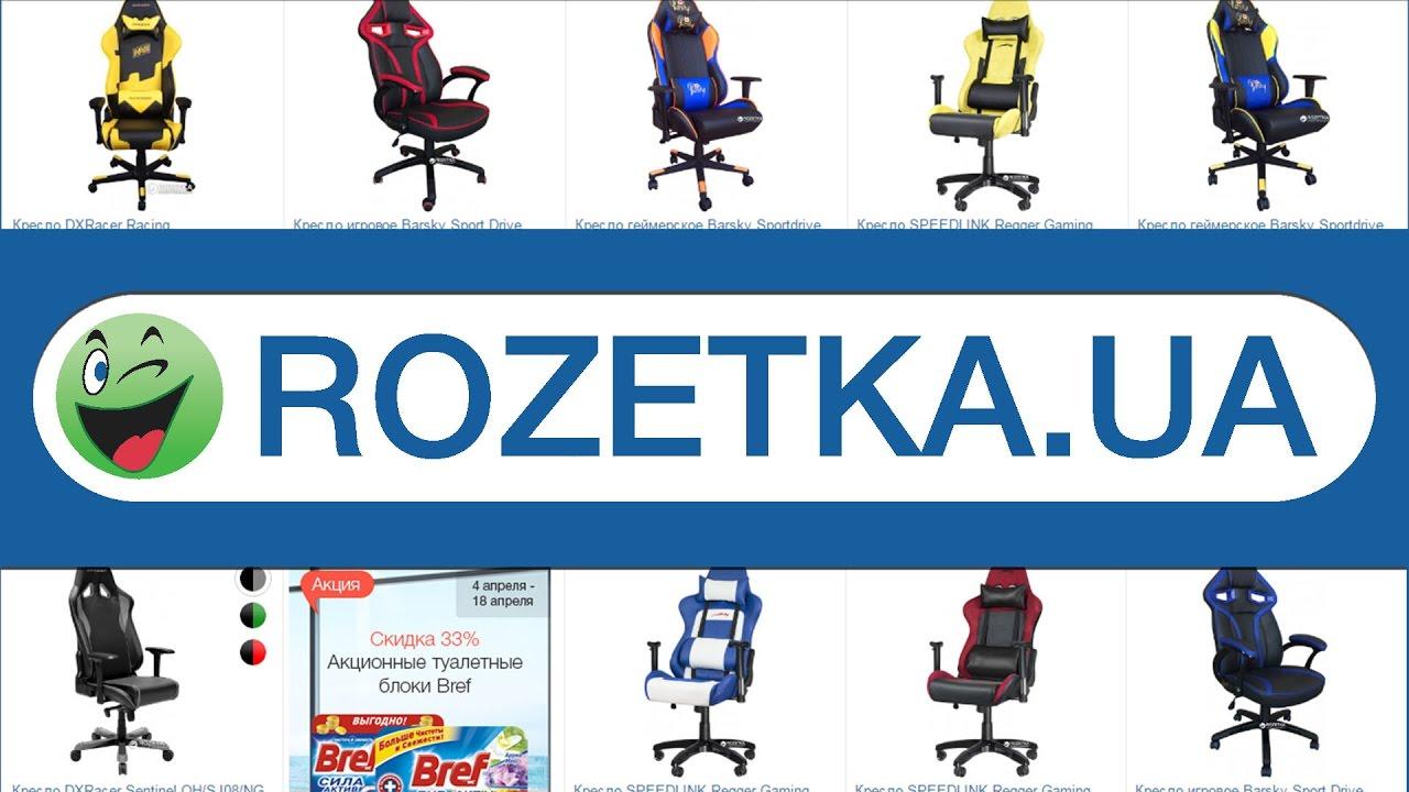 Купить детские компьютерные кресла в краснодаре. Лучшие цены и широкий модельный ряд. Доставка.