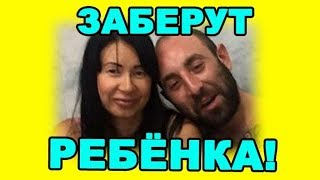 УРОДЫ ЗАБЕРУТ РЕБЁНКА! ДОМ 2 НОВОСТИ ЭФИР 12 августа, ondom2.com