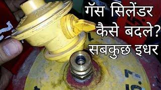 How to change LPG gas cylinder safely (LPG गैस सिलिंडर कैसे सुरक्षित बदले) सभी जानकारी इधर