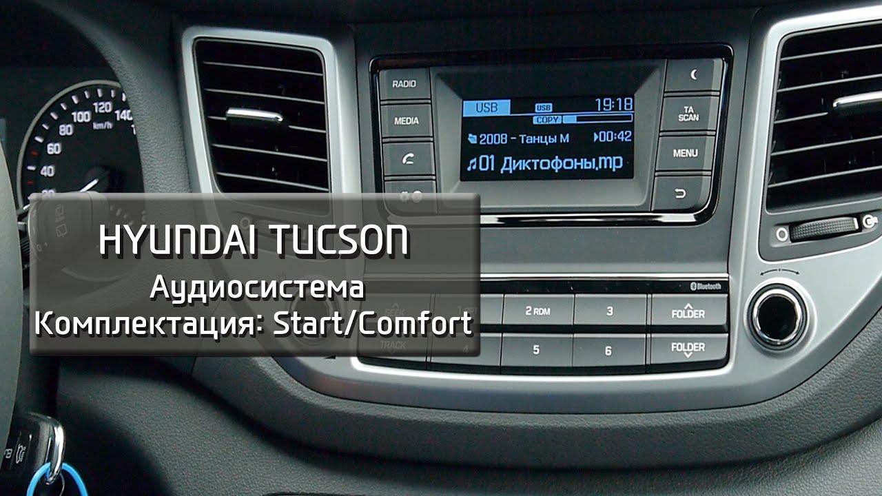 Hyundai Tucson. Обзор аудиосистемы комплектации Start/Comfort