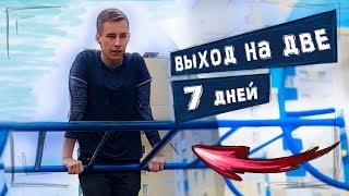 Выход На ДВЕ за 7 ДНЕЙ / Challenge