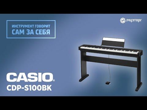 Инструмент говорит сам за себя - CASIO CDP-S100