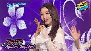 [HOT] Kim Ji In - Agidari Gogidari, 김지인 - 아기다리 고기다리 Show Music core 20170902