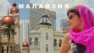 Малайзия Куала - Лумпур. Да, есть на что посмотреть, Красота!(Малайзия. Куала - Лумпур, прогулка по старому городу и центру. Очень красиво. Путешествие по Азии. ПОДПИСКА..., 2015-02-11T08:30:00.000Z)