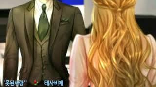 ''못된사랑''   ⚘   태사비애