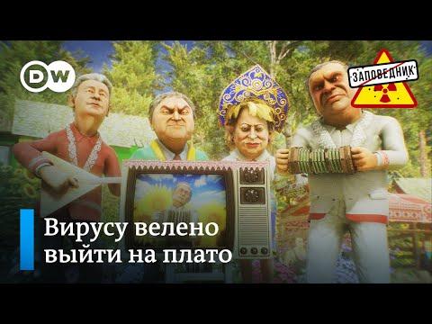 """Коронавирус на плато. Сокровенное желание Путина. Песня о нефти и газе – """"Заповедник"""", выпуск 124"""