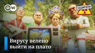 Коронавирус на плато Сокровенное желание Путина Песня о нефти и газе Заповедник выпуск 124