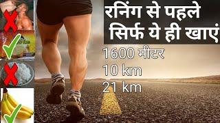 Running Diet Plan देसी डाइट प्लान फ़ास्ट रनिंग के लिए Army Running Tips