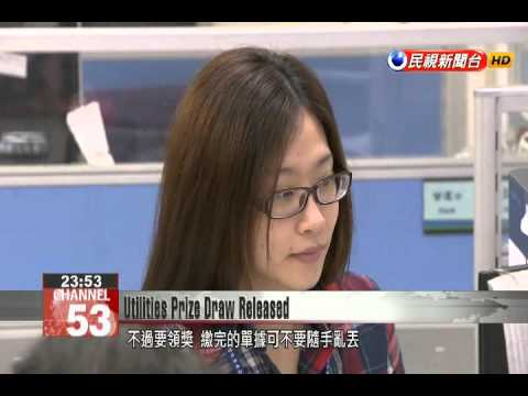 Results of utilities prize draw released; Kaohsiung water customer wins big